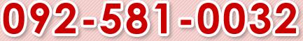 092-581-0032